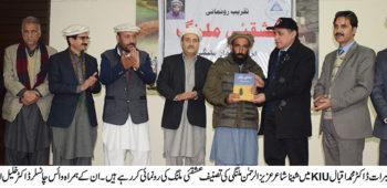 of-Aziz-ur-Rehman-Malangi's-book2